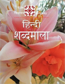 Hindi Sabdamala: Hindi Word Book and Work Book for 2nd Level