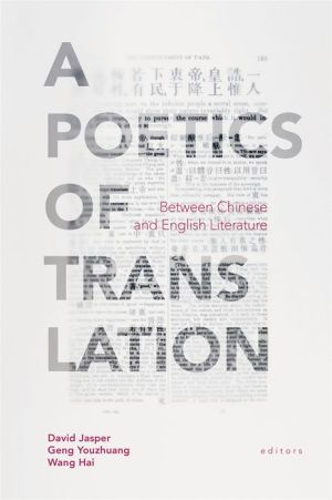 A Poetics of Translation: Between Chinese and English Literature