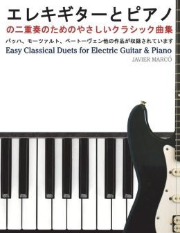 Easy Classical Duets for Electric Guitar & Piano