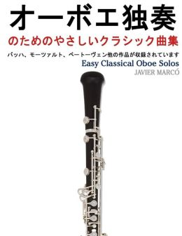 Easy Classical Oboe Solos