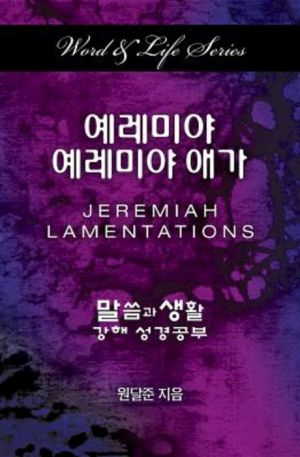 Word & Life Series: Jeremiah-Lamentations (Korean)