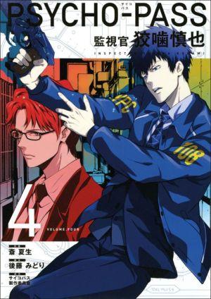 Psycho-Pass: Inspector Shinya Kogami Volume 4