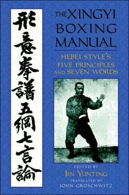 Xingyi Boxing Manual: Hebei Style's Five Principles and Seven Words