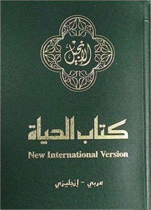 Arabic / English Bilingual New Testament - Nav / NIV