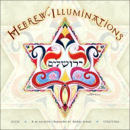 2006 Hebrew Illuminations Wall Calendar