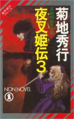 Yashakiden: The Demon Princess, Volume 3 (Novel)