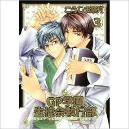 Great Place High School - Student Council Volume 3 (Yaoi) Naduki Koujima