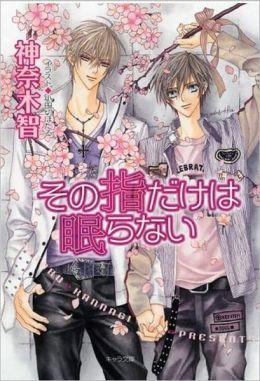 Only The Ring Finger Knows, Volume 5: The Finger Never Sleeps (Yaoi Novel)