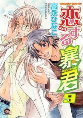 The Tyrant Falls In Love, Volume 9 (Yaoi Manga)