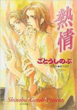 Passion: Forbidden Lovers (Yaoi Novel)