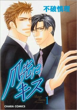 A Gentlemen's Kiss, Volume 1 (Yaoi)