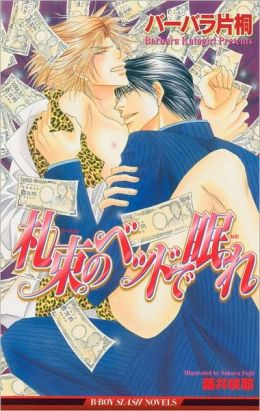 Sleeping with Money (Yaoi Novel)