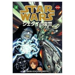 Star Wars: Return of the Jedi: Manga, Volume 4