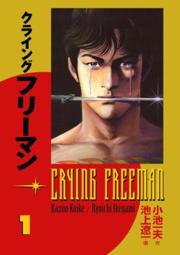 Crying Freeman, Volume 1