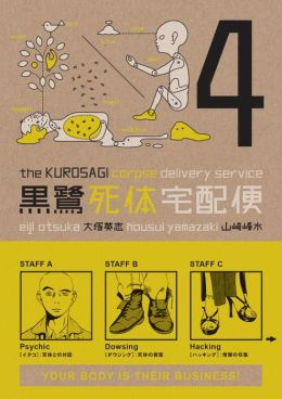 The Kurosagi Corpse Delivery Service, Volume 4
