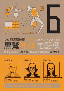 The Kurosagi Corpse Delivery Service, Volume 6