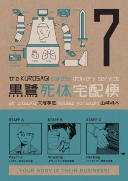 The Kurosagi Corpse Delivery Service, Volume 7