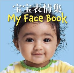 My Face Book (Chinese-Mandarin/English)