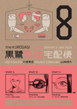 The Kurosagi Corpse Delivery Service, Volume 8