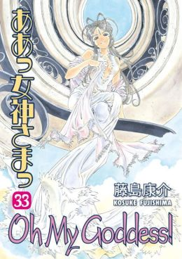 Oh My Goddess!, Volume 33