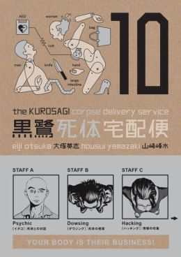 The Kurosagi Corpse Delivery Service, Volume 10