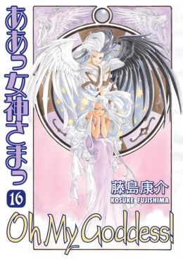 Oh My Goddess!, Volume 16