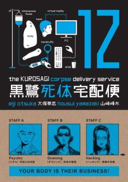 The Kurosagi Corpse Delivery Service, Volume 12