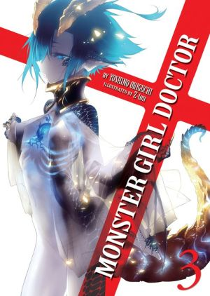 Book Monster Girl Doctor (Light Novel) Vol. 3
