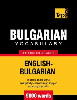 Bulgarian Vocabulary for English Speakers - English-Bulgarian - 9000 Words