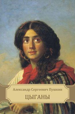 Cygany