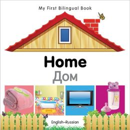 My First Bilingual Book-Home (English-Russian)