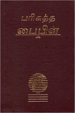 Tamil Holy Bible: Easy-To-Read Version