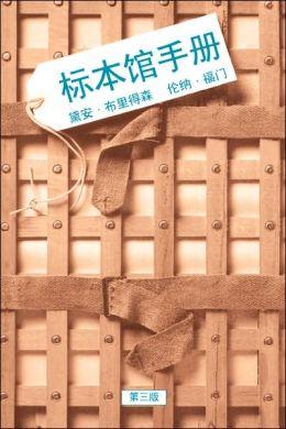 The Herbarium Handbook (Chinese Edition)