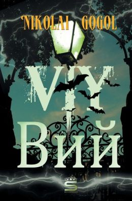 Viy (English and Russian Language Edition)