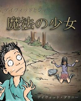 David and Jacko: The Witch Child (Japanese Edition)