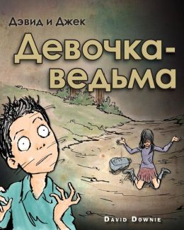 David and Jacko: The Witch Child (Russian Edition)
