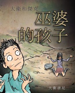 David and Jacko: The Witch Child (Chinese Edition)