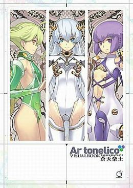 Ar Tonelico Visual Book