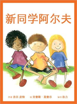 Milly, Molly and Alf (Chinese-language Edition)