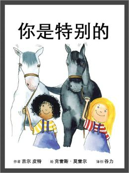 Milly, Molly and Salt and Pepper (Chinese-language Edition)