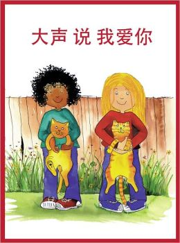 Milly, Molly and I Love You (Chinese-language Edition)
