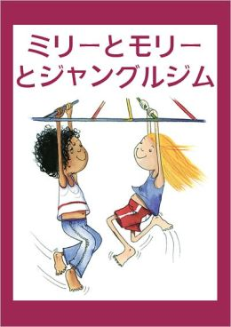 Milly, Molly and the Jungle Gym (Japanese-language edition)