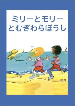 Milly, Molly and the Sunhat (Japanese-language edition)