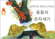 Brian Wildsmith's Animals to Count (Korean)