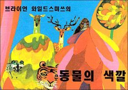 Brian Wildsmith's Animal Colors (Korean)