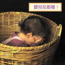 Where's the Baby? (Traditional Cantonese)