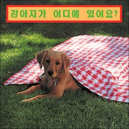 Where's the Puppy? (Korean)