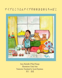 Gabe and the Park & His Big Toy Box (Japanese): English with Japanese