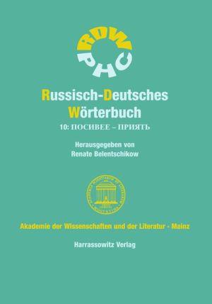 Russisch-Deutsches Worterbuch: Band 10