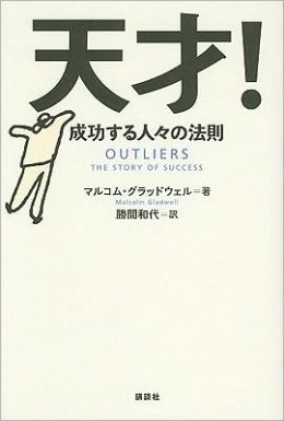 Outliers: The Story of Success (Japanese Edition)